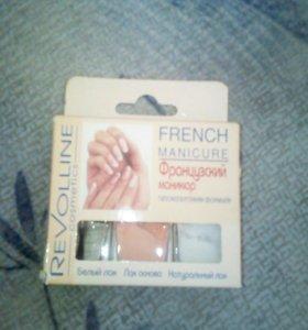 Для французкого маникюра