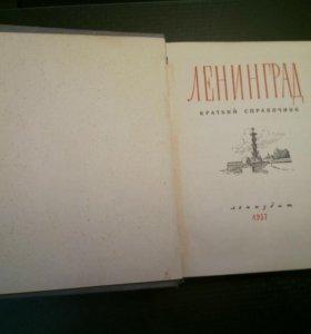 Ленинград. Краткий справочник. 1957г.