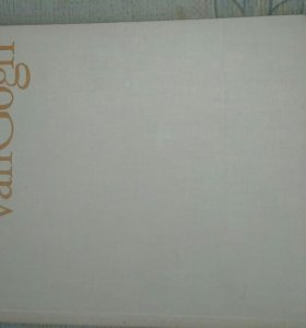 Книга -альбом Ван Год 1948
