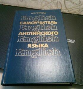 Самоучитель английского языка. 1990г.