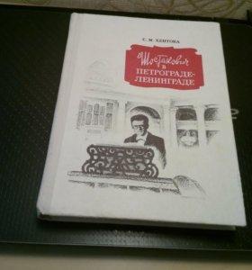 Шостакович в Петрограде-Ленинграде. 1989г.