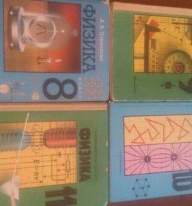 Книги и учебники физики