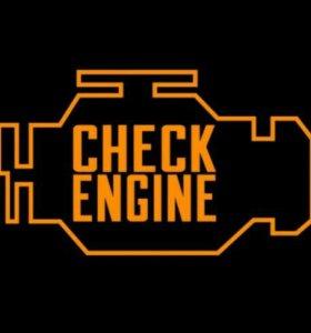 Выездная диагностика Check Engine