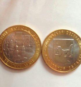 Юбилейные монеты 10рублей