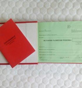 Карточка и прививочный паспорт для ребенка