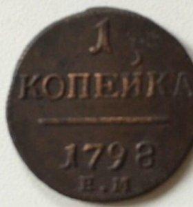 1 копейка 1798 года. Медь