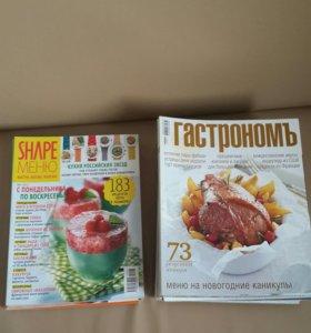 Журналы гастроном, shape с 2011-12г