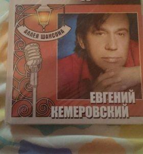 диск Евгений Кемеровский