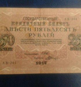 250 рублей 1917года