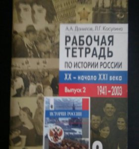 Данилов 9 класс рабочая тетрадь по истории России