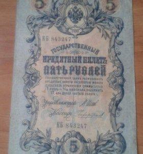 5рублей 1909г.