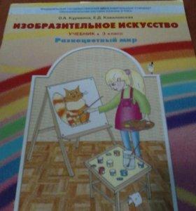 Учебник по тех