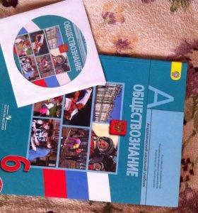Учебник+диск по общ 6 класс