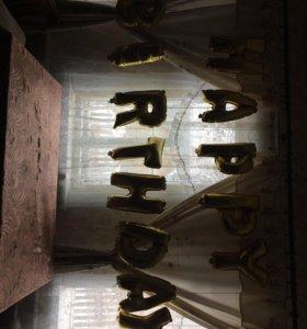Надувные буквы happy birthday золотистые