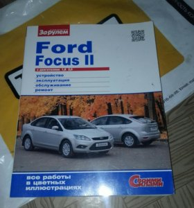 Книга Форд Фокус 2