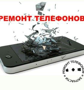 Ремонт любых смартфонов