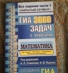 Задачник по математике