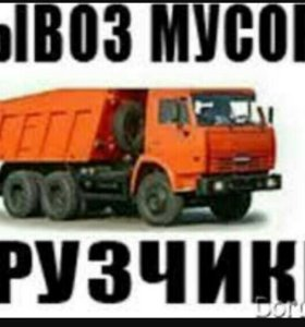 Утилизация мусора и хлама!