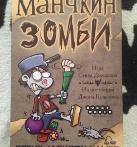 Настольная игра Манчикин Зомби
