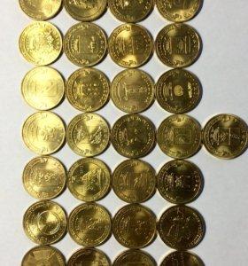 Монеты 10 рублей.