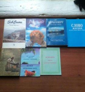 Книги про бога
