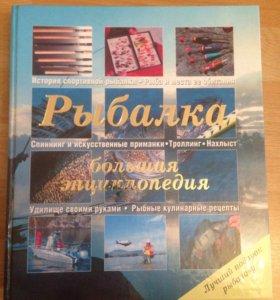 Книга РЫБАЛКА. Большая энциклопедия.