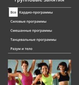 Абонемент в фитнес-клуб