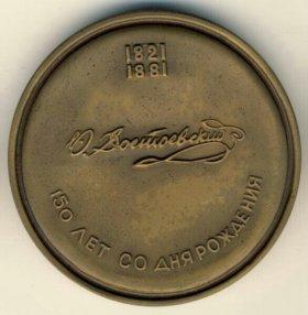 Медаль. 150 лет со дня рождения Достоевского 1821-