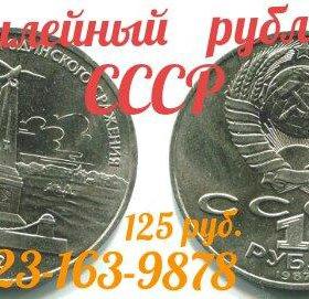 юбилейный 1 рубль БОРОДИНО