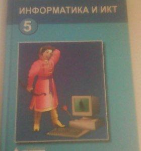 Учебник по информатике 5 класс