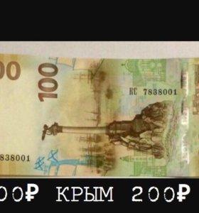 100₽ Крым