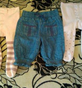 Колготки , джинсы. 62