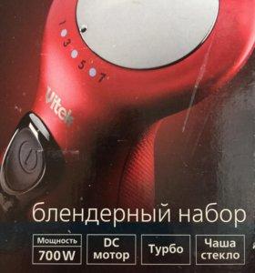 Блендерный набор Vitek VT-1458R. 141217