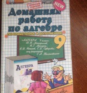 Решебник по алгебре 9 класс(Макарычев)