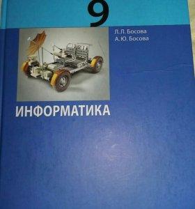 Учебник по информатике 9