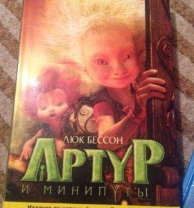 Артур и минипуты книга