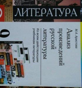 Анализ произведений русской культуры