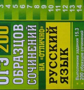 Огэ 200 образцов сочинений