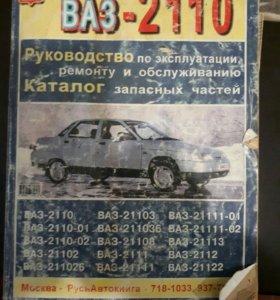 Книга по ремонту 2110