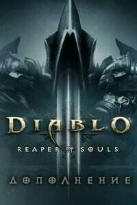 Diablo3:Repear of Soul