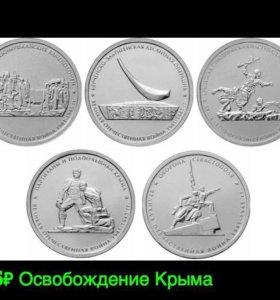 5₽ Освобождение Крыма