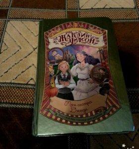 """Книга Жаклин Уилсон ,, Моя сестра Джоди"""""""