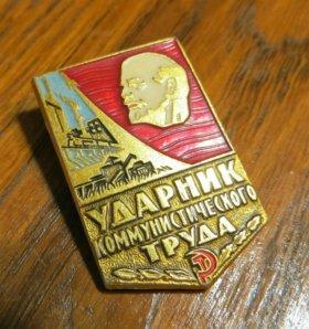 Значок Ударник труда СССР