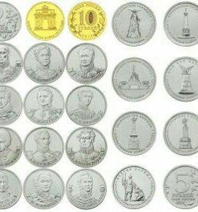 Монеты 1812