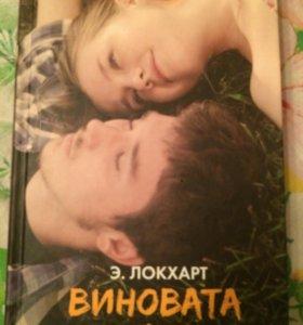 "Книга. ""Виновата ложь"" Э.Локхарт"