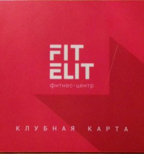 Абонемент в Fit Elite