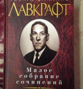Говард Филипс Лавкрафт. Малое собрание сочинений