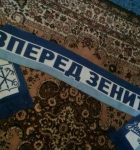 Зенитовский шарф