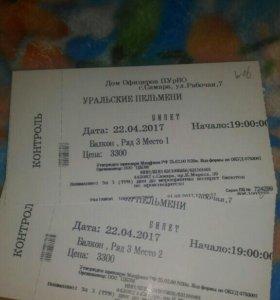 2 Билета на Шоу Уральские пельмени на 22 апреля