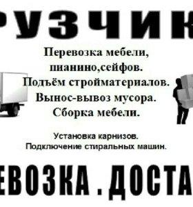 Грузчики в Обнинске